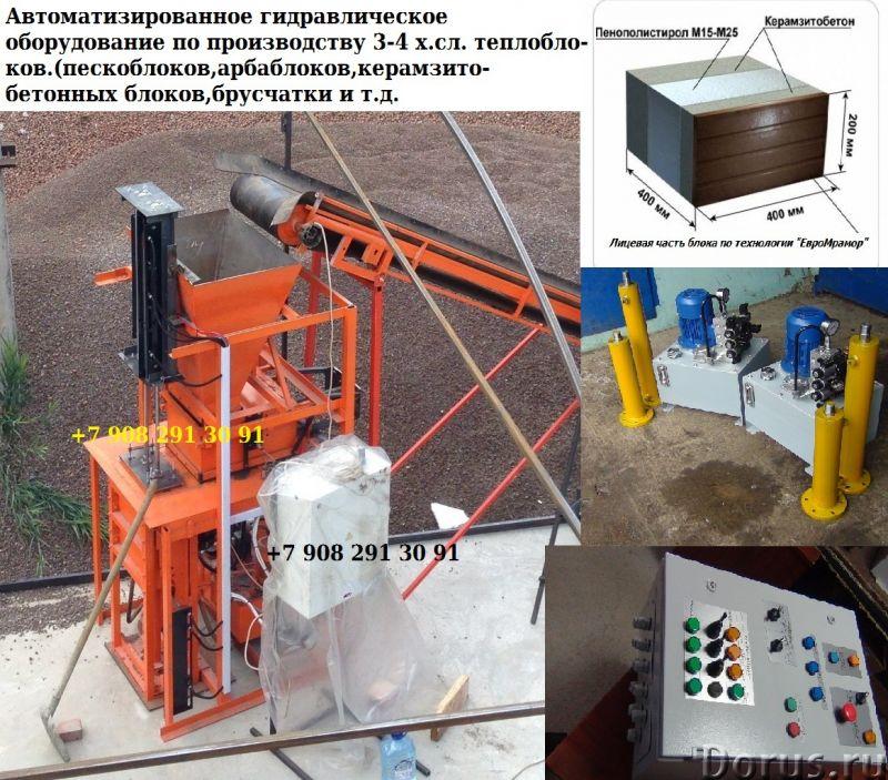 Станки, оборудование, мини заводы для производства теплоблоков - Промышленное оборудование - Компани..., фото 1